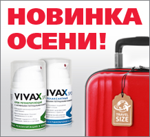 Новинка! Средства VIVAX Sport в формате travel-size